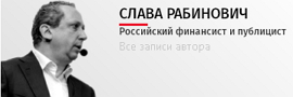 6209540_Rabinovich_Slava (270x90, 15Kb)