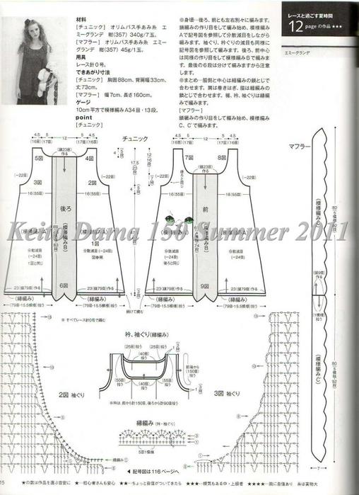 Туника связанная крючком со схемой вязания/3071837_282 (508x700, 228Kb)