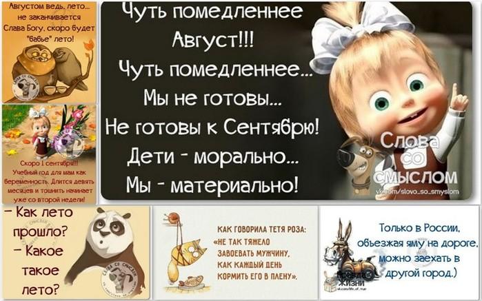 5672049_1440529439_frazki (700x437, 101Kb)