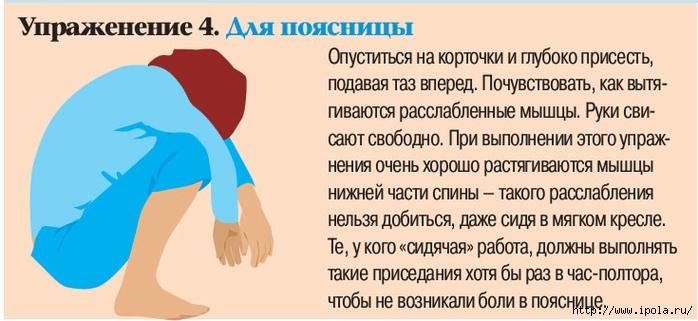 """alt=""""4 простых упражнения, которые полезны для всех!""""/2835299_4 (700x321, 174Kb)"""