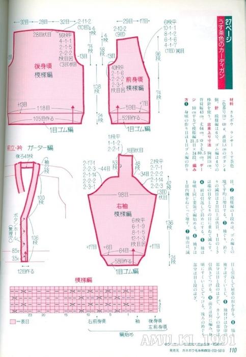 Мужской жакет связанный спицами со схемой вязания/3071837_Amu_KL_0076 (483x700, 204Kb)