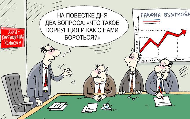каррикатура коррупция Korruptsija (640x403, 108Kb)