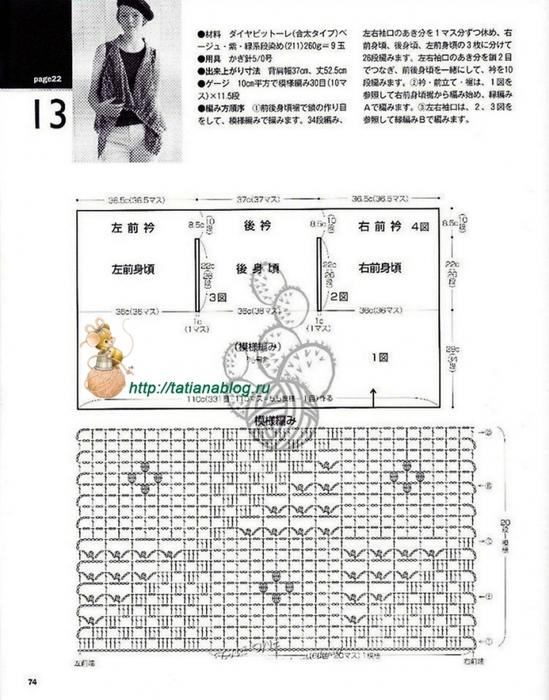 Жакет трансформер связанный крючком со схемами вязания/3071837_332 (549x700, 249Kb)