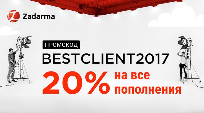 20% на все пополнения