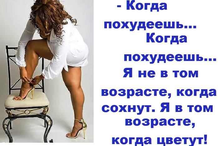 Картинки со статусами про похудение