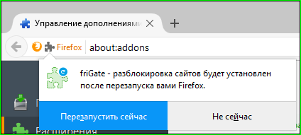 Устанавливаем friGate в Mozilla Firefox