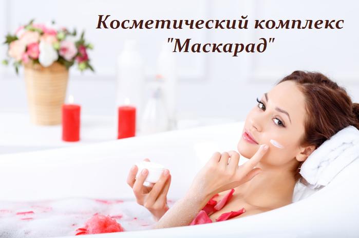 2749438_Kosmeticheskii_kompleks_Maskarad (700x464, 297Kb)