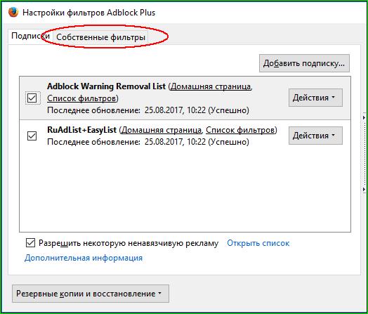 Как смотреть видео на ЛиРу в Firefox не отключая Adblock Plus