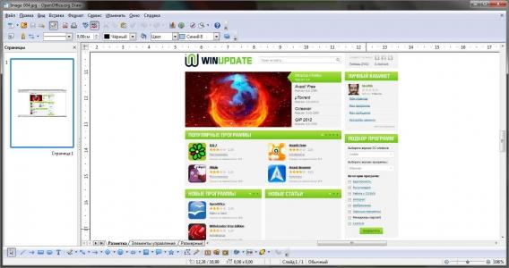 OpenOffice 4 (568x300, 109Kb)
