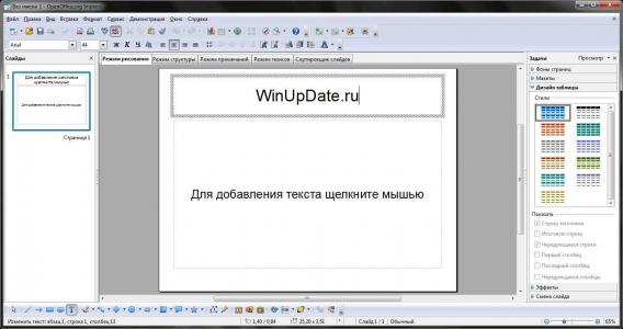 OpenOffice 5 (568x300, 99Kb)