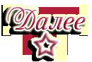 3085196_daleezvezdochka (130x88, 15Kb)
