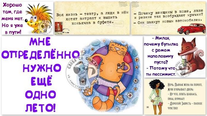 5672049_1405803492_frazki2 (700x393, 97Kb)