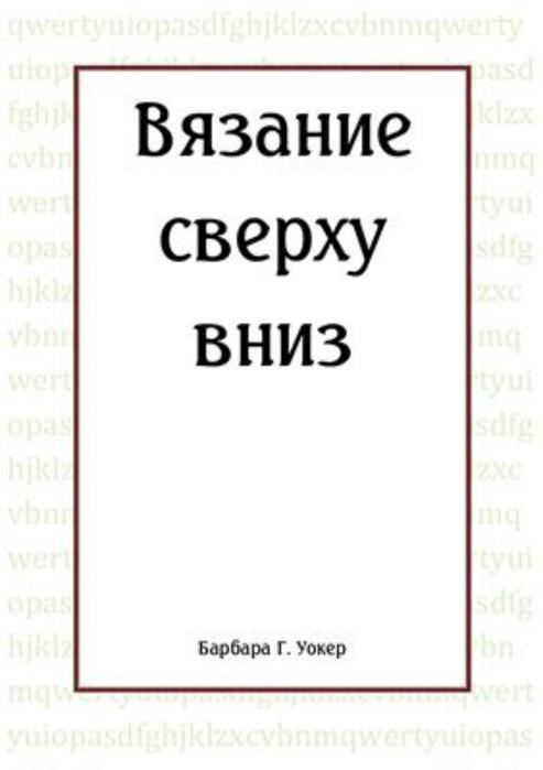 книга1 (493x700, 66Kb)