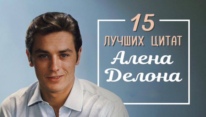 15 лучших цитат Алена Делона