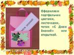 Превью РјРє (8) (480x360, 137Kb)