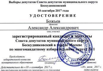 1 Udostoverenie_kandidata_v_deputatuy_Bozheva (346x238, 23Kb)