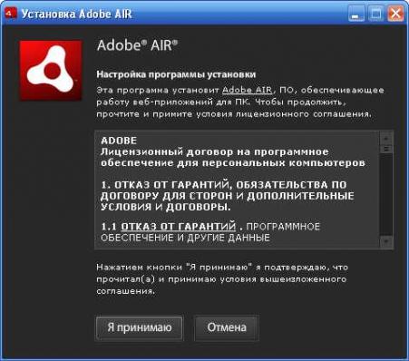 Adobe AIR 1 (451x398, 113Kb)