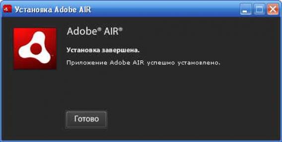 Adobe AIR 3 (568x287, 69Kb)