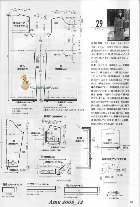 пальто связанное крючком со схемами вязания/3071837_012 (473x700, 207Kb)