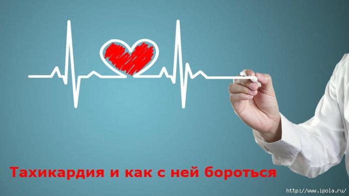 "alt=""Тахикардия и как с ней бороться?""/2835299_Tahikardiya_i_kak_s_nei_borotsya (700x394, 118Kb)"