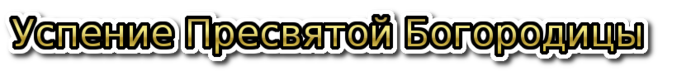 coollogo_com-14216978 (700x71, 45Kb)