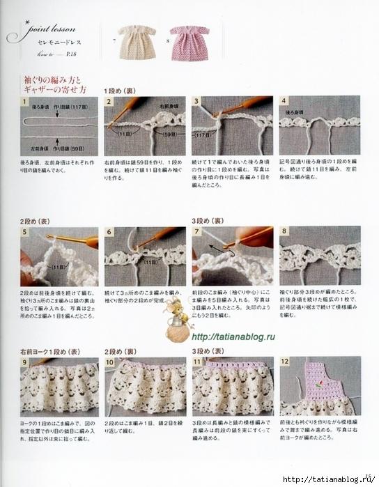 Распашонка связанная крючком со схемой вязания/3071837_012 (544x700, 284Kb)
