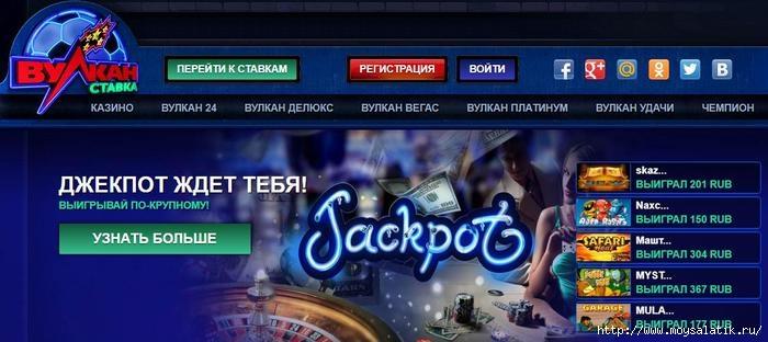 казино Вулкан Ставка/4121583_vava4ykyk (700x312, 142Kb)
