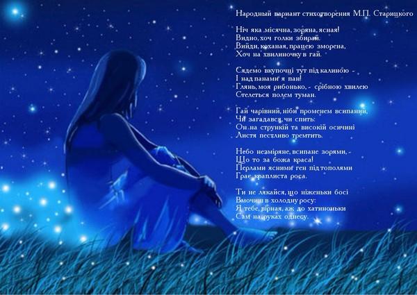 Ночное небо стих