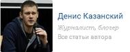 6209540_Kazanskii_Denis_1_ (190x76, 13Kb)