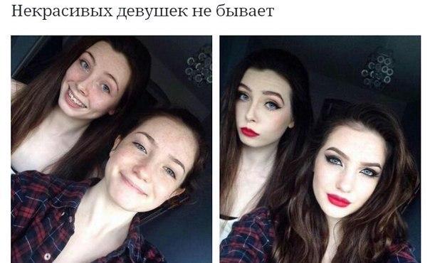 Если ты не красивая как сделать красотку