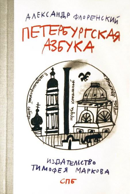 3109898_Azbyka_spb (452x670, 77Kb)