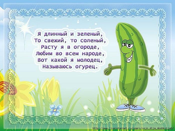 Поздравление в стихах о фруктах 947