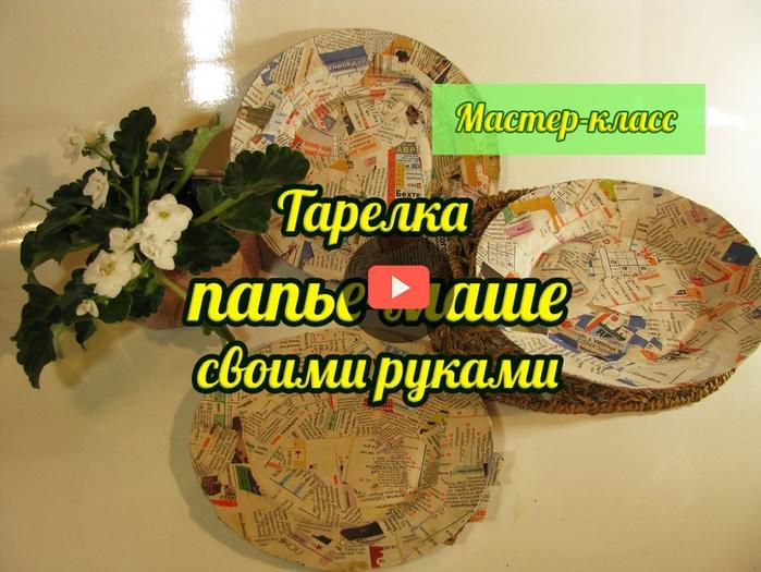 4394744_IMG_0182_2_dlya_VK (700x525, 307Kb)