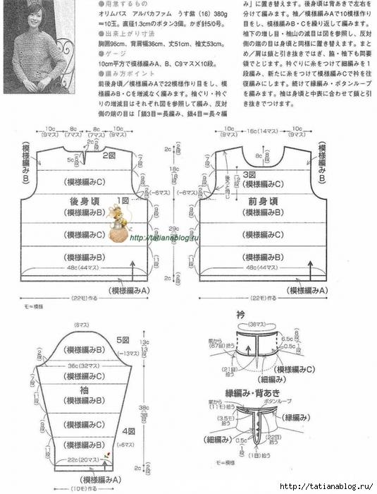 Ажурный пуловер связанный крючком, схема вязания присутствует/3071837_122 (535x700, 241Kb)