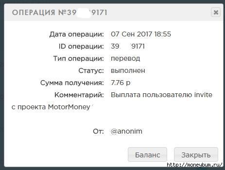 MotorMoney | Выплата 7.76 pублей/3324669_Untitled4 (463x350, 58Kb)