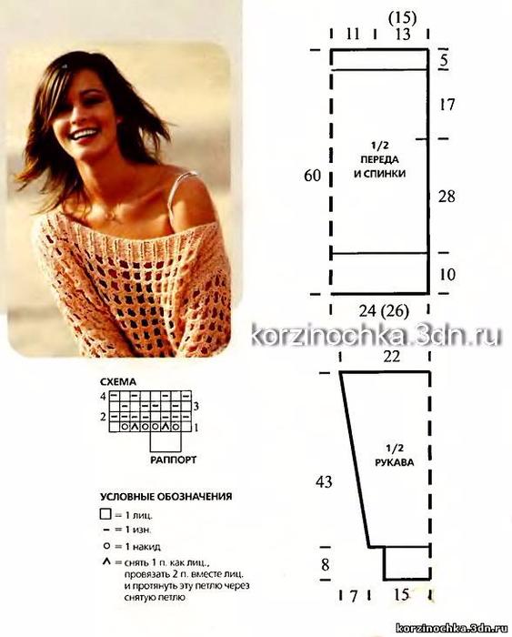 Вязание крючком пуловеров схемы 33
