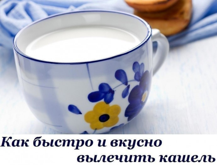 3788799_Kak_bistro_i_vkysno_vilechit_kashel (690x527, 61Kb)