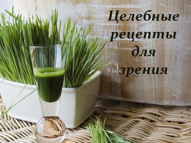 2749438_Celebnie_recepti_dlya_zreniya (634x475, 550Kb)