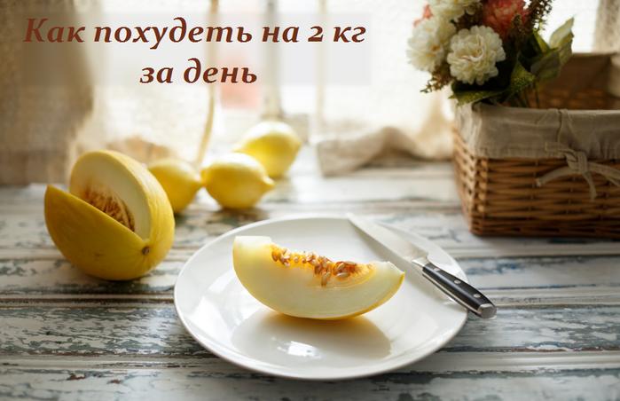 2749438_Kak_pohydet_na_2_kg_za_den (700x452, 392Kb)