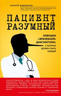 patsient-razumnyy (200x315, 46Kb)
