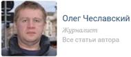 6209540_Cheslavskii_Oleg (190x83, 14Kb)
