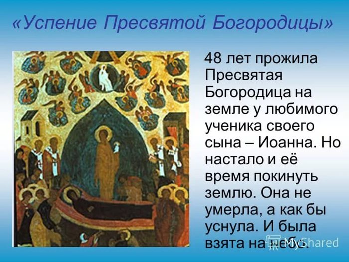 Красивые открытки успение богородицы