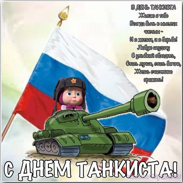 С днем рождения поздравление танкисту 37