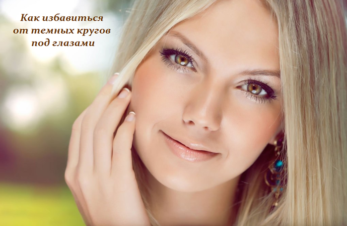 127243919_1452091552_izbavit_sya_ot_temnuyh_krugov_pod_glazami (699x457, 359Kb)