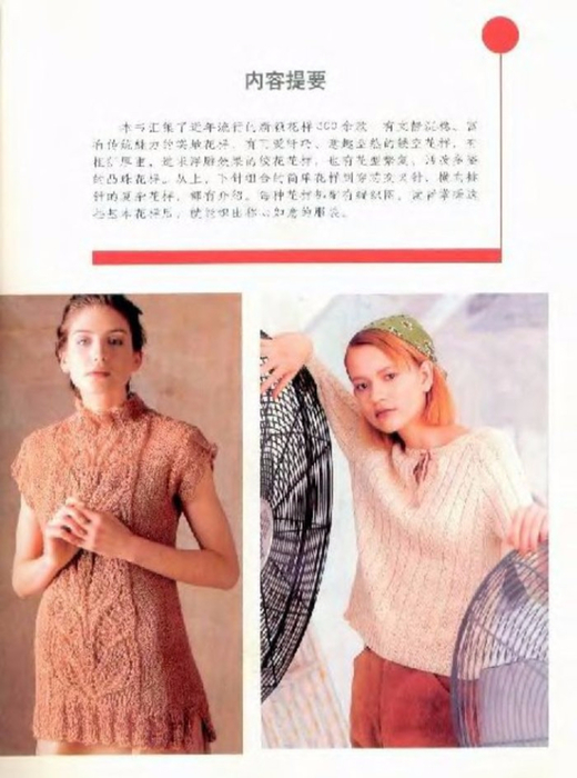 KNITTING_PATTERNS_Djv_003 (520x700, 289Kb)