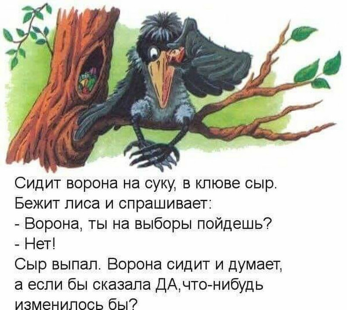 ворона (700x625, 138Kb)