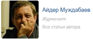 6209540_Myjdabaev_Aider (190x79, 14Kb)
