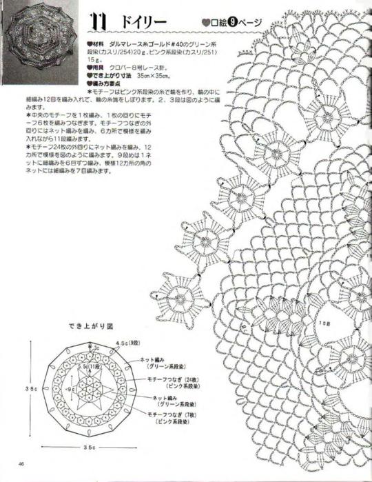 p0049 (540x700, 530Kb)