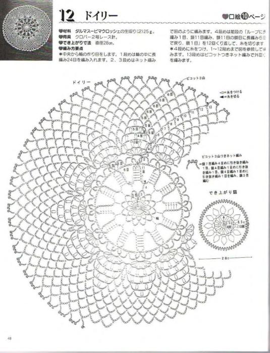 p0051 (535x700, 482Kb)