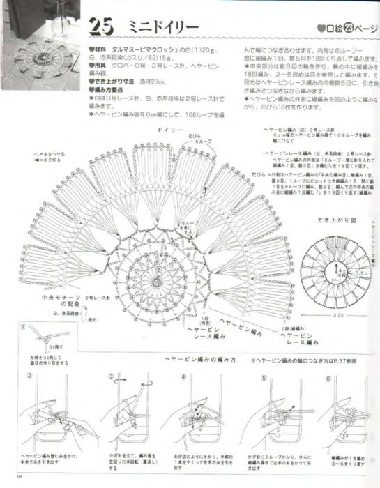p0076 (545x700, 451Kb)